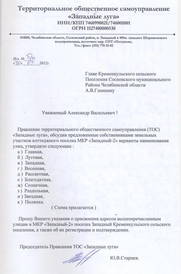Главе Кременкульского р-на